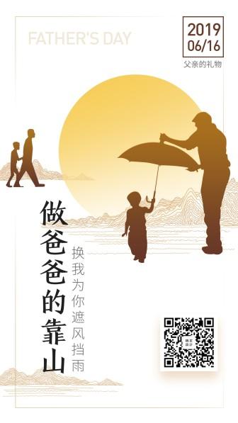 父亲节/产品推广/手机海报
