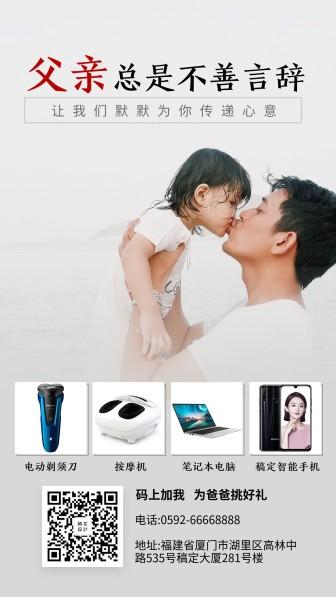 父亲节/数码产品/手机海报