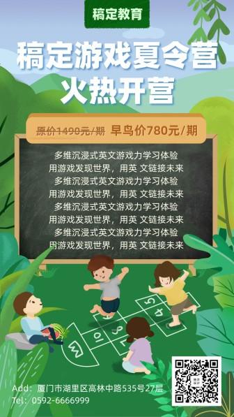 暑期/夏令营招生/手机海报