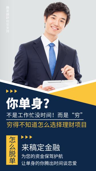 商务清新金融海报