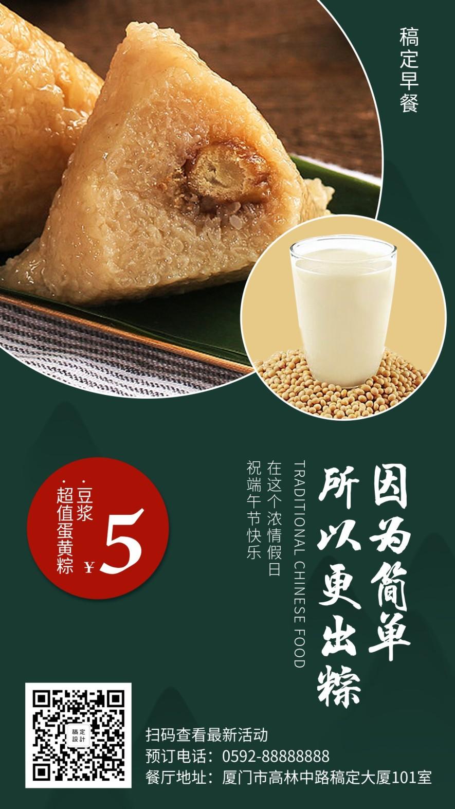 端午/粽子促销/手机海报
