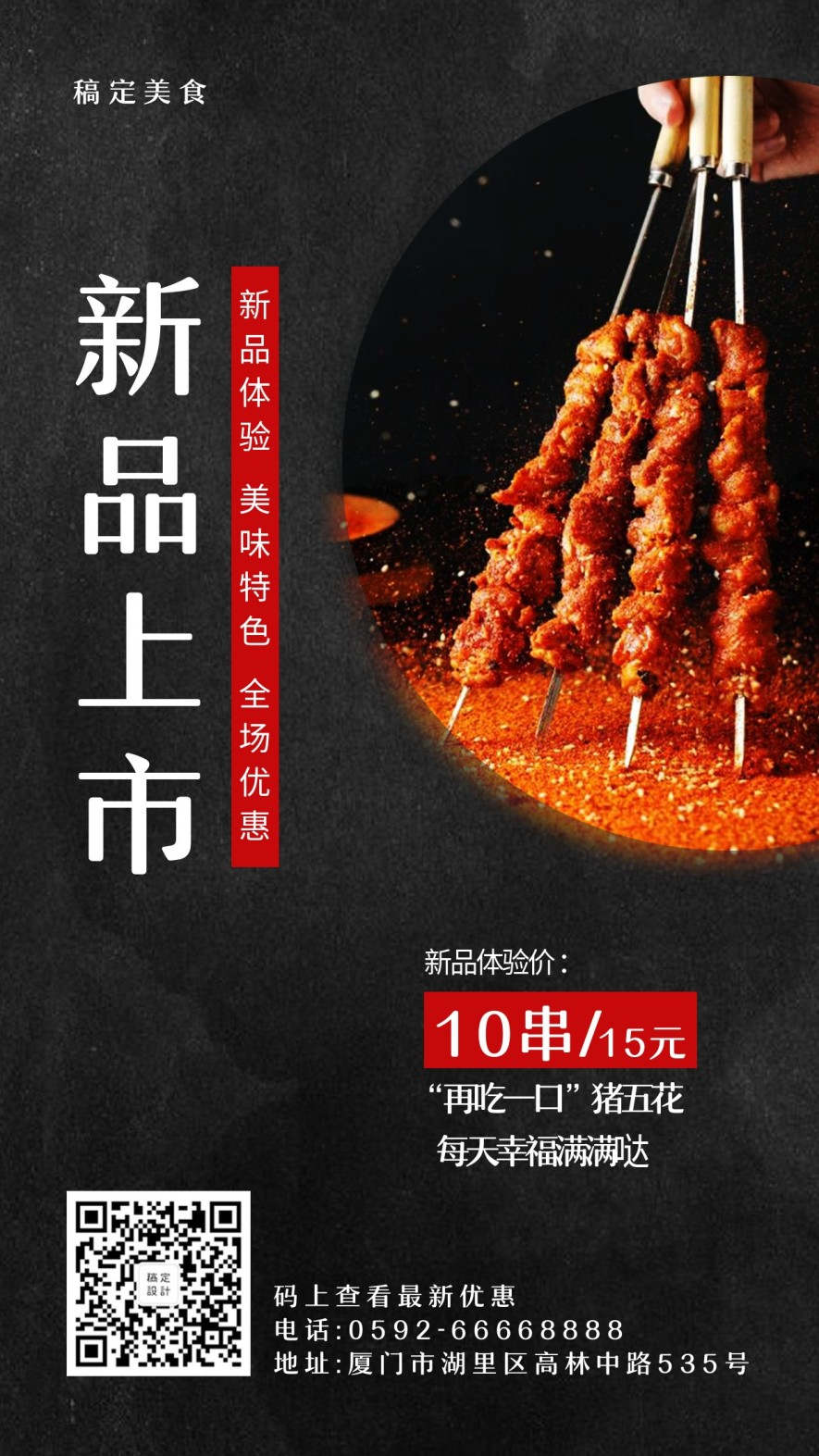 烧烤/新品上市/手机海报