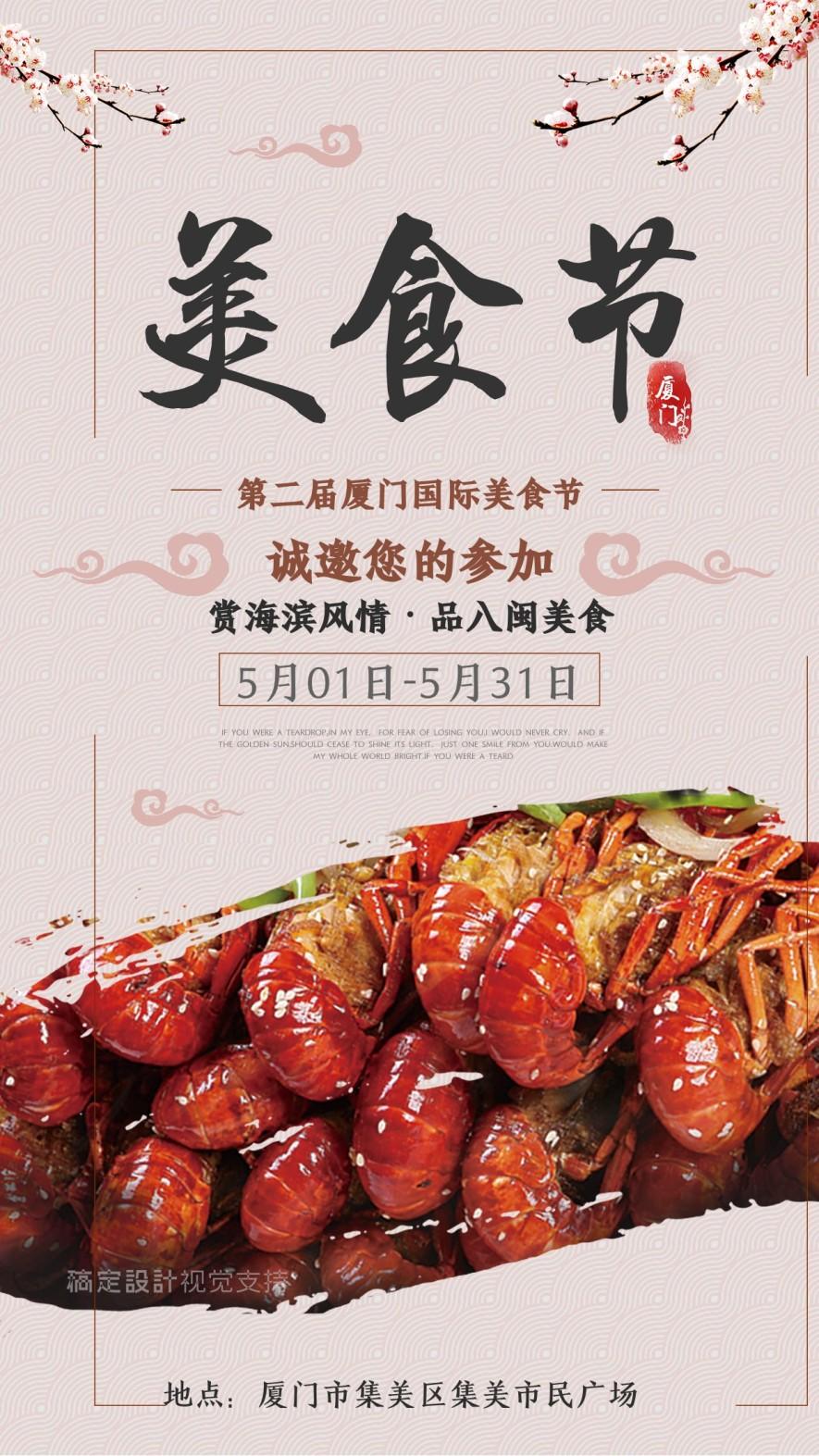 小龙虾/美食节/手机海报