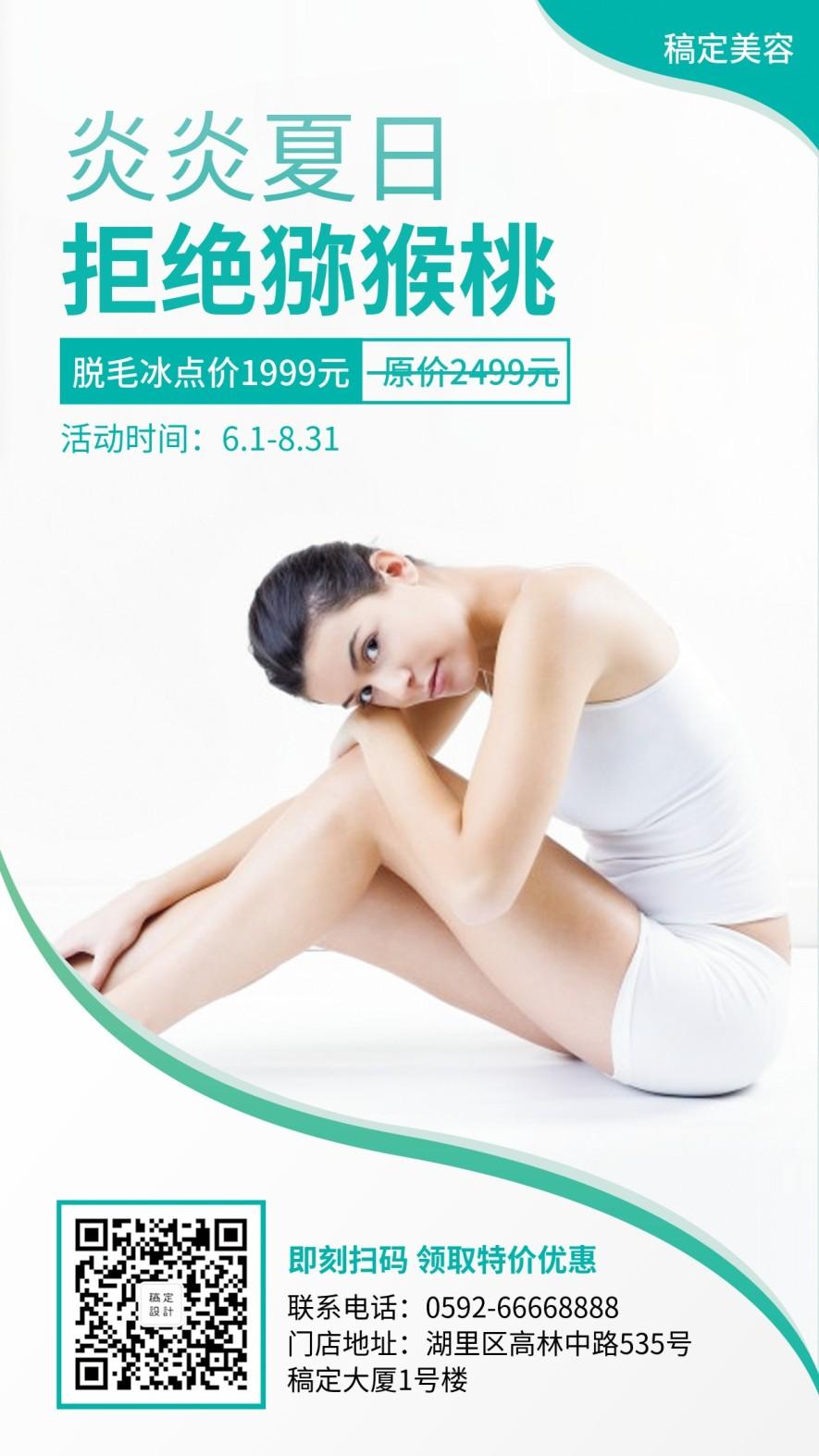 脱毛/促销/手机海报