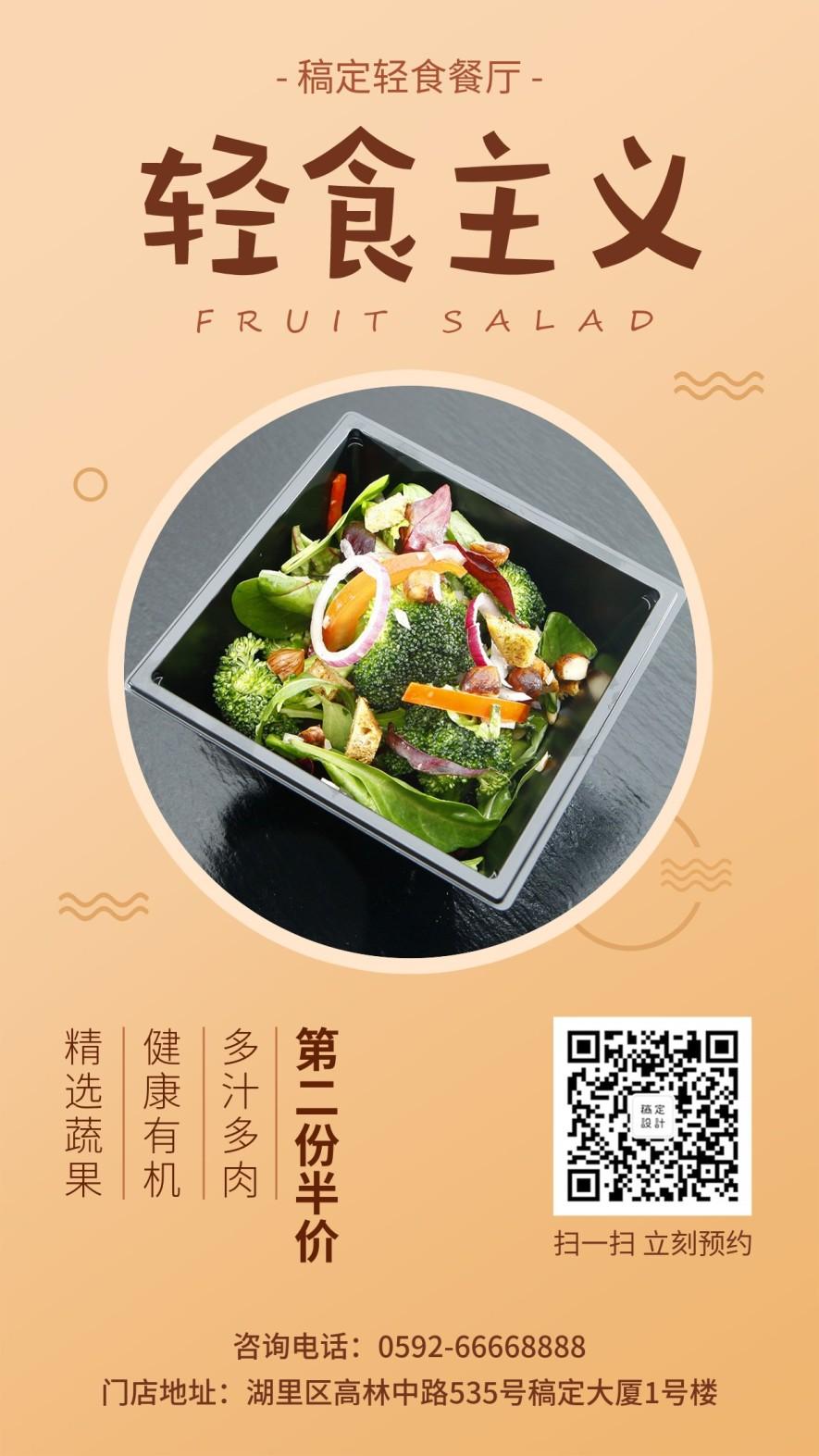 轻食简餐/手机海报