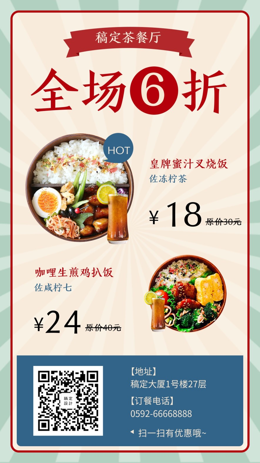 茶餐厅/手机海报