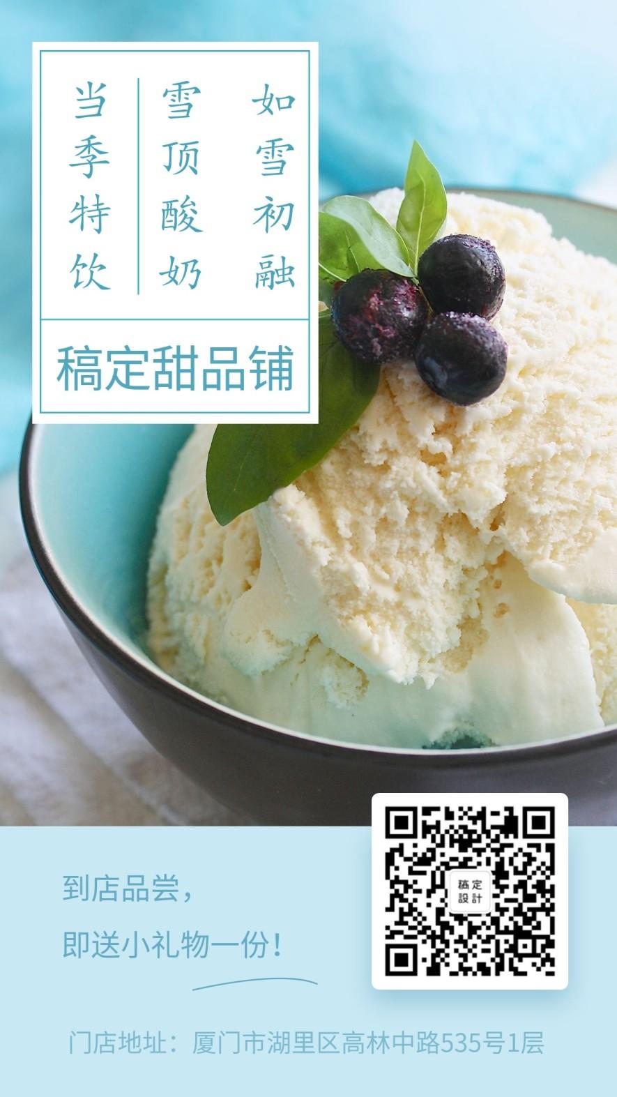 下午茶/夏季/甜品/手机海报