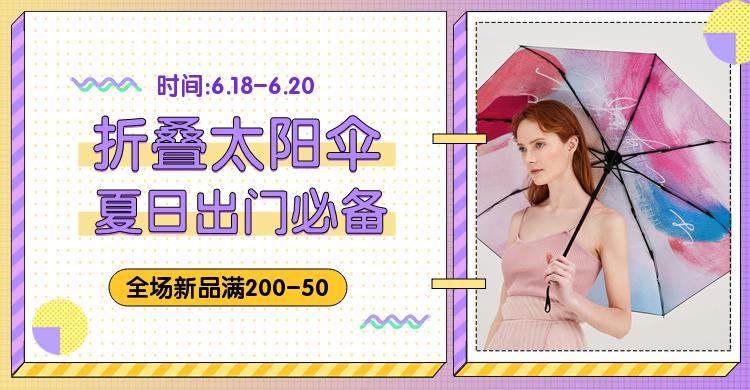 百货/遮阳伞促销海报