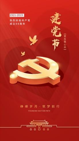 建党节红金党政手机海报