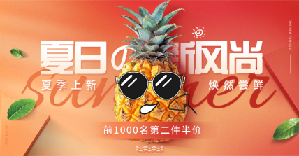 夏日上新时尚海报