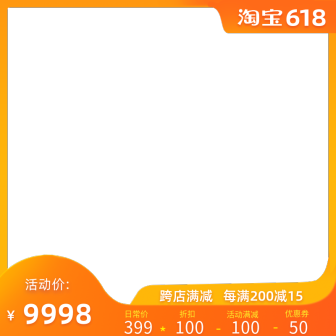 618/淘宝官方主图图标