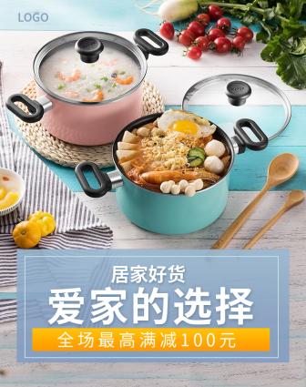 日常上新/活动促销/文艺/厨房用品/店铺首页