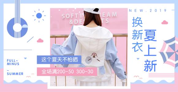 服饰/防晒衣上新海报