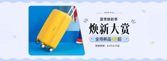 箱包/行李箱上新海报