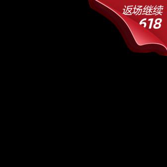 618返场/大促主图图标