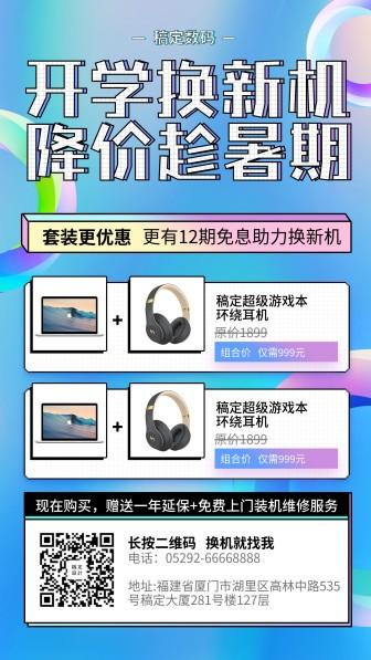 数码产品/促销/手机海报