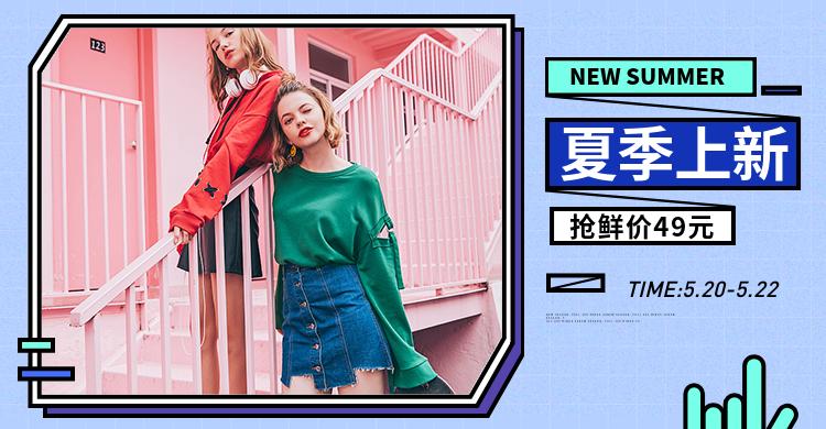 夏季上新/女装促销钻展海报