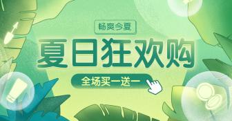 夏季狂欢/促销海报