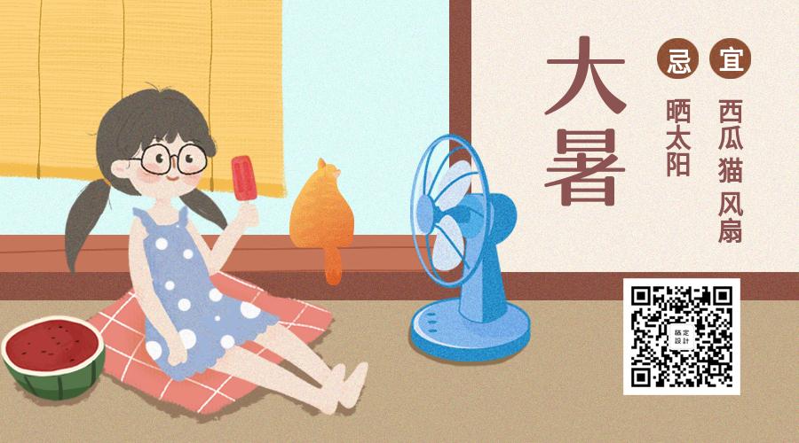 大暑/节气横版海报