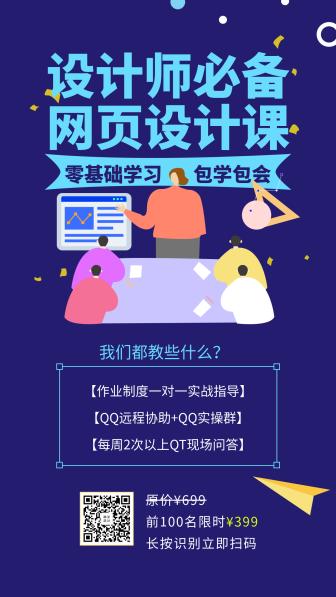设计师必备网页设计课手机海报