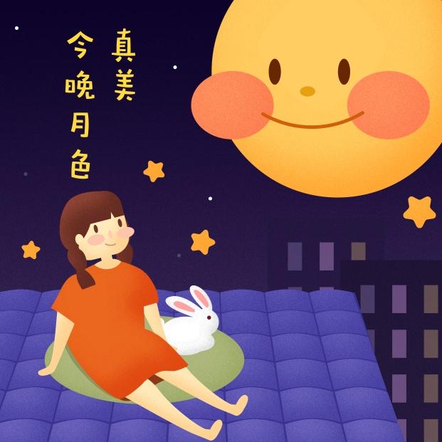 中秋/插画朋友圈封面