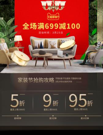 日常上新/活动促销/时尚/家居/店铺首页