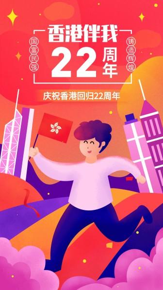 香港伴我22周年回归手机海报