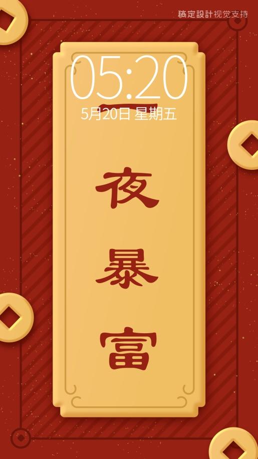 喜庆缤纷手机壁纸
