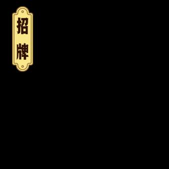 招牌/饿了么商品主图