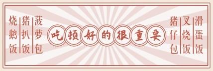 烧鹅烧腊/美团海报