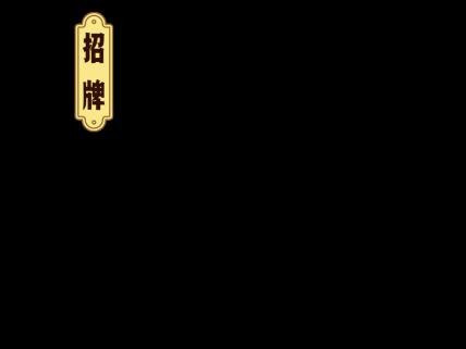 招牌/美团商品主图
