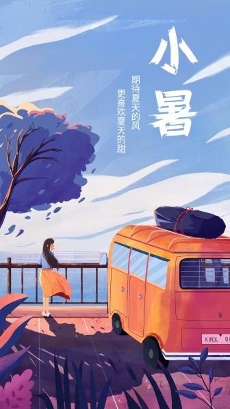 夏天的风小暑手绘海报