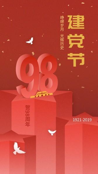 建党节98周年海报