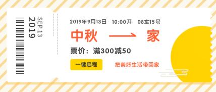 中秋节创意车票公众号首图