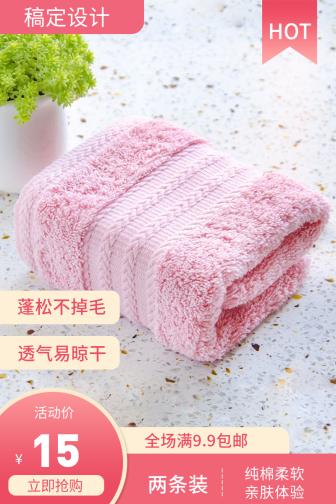 百货/毛巾主图直通车