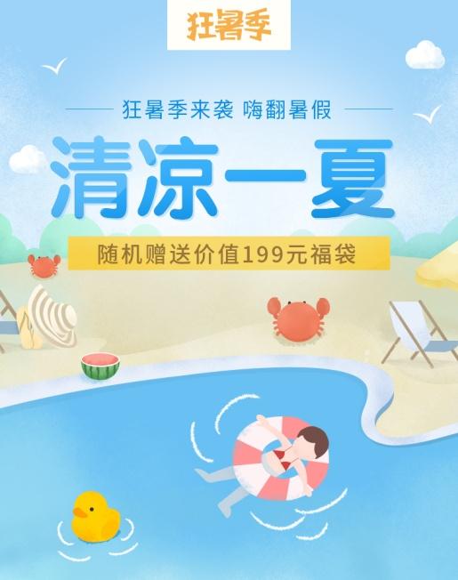 狂暑季大促/手绘可爱风海报