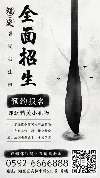 暑期书画班/培训招生/手机海报