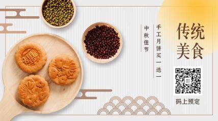 中秋月饼美食实景促销活 动宣传横图横版海报