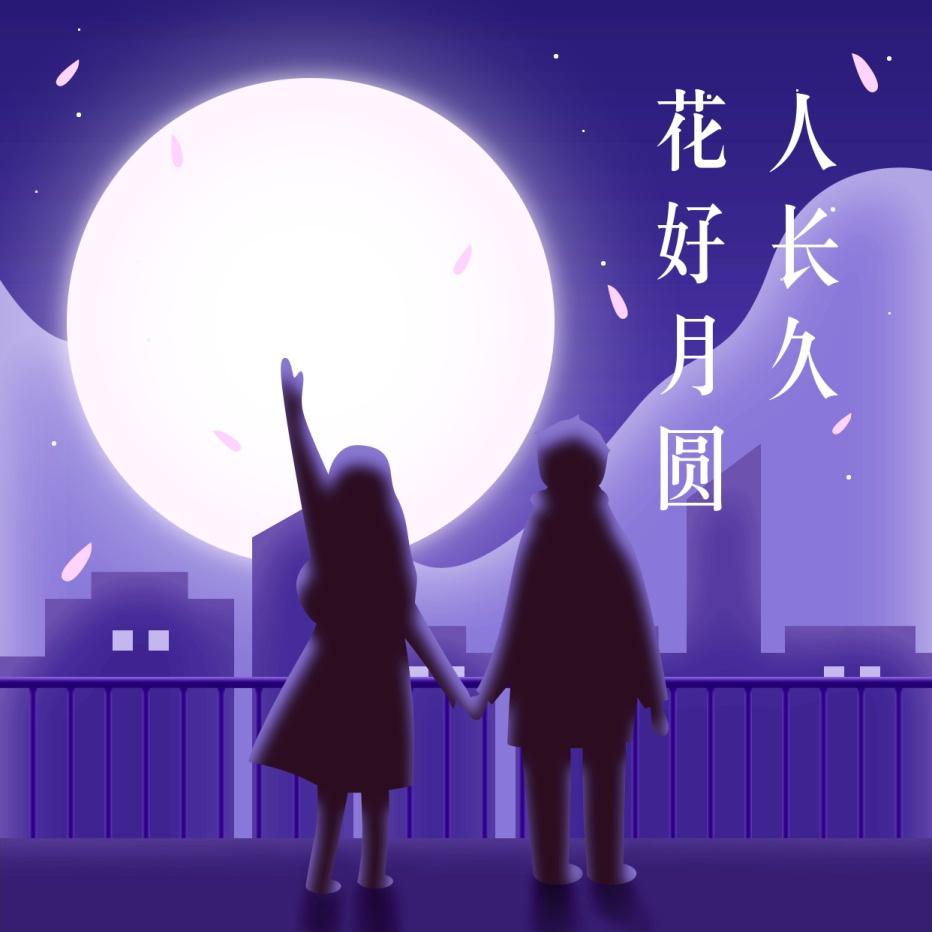 中秋节节日节气朋友圈封面