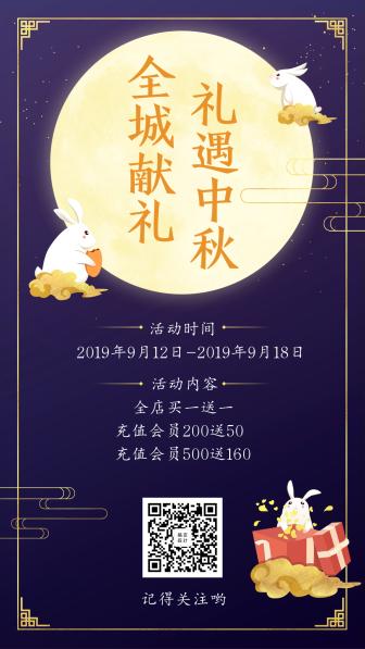 中秋/活动/送礼手机海报
