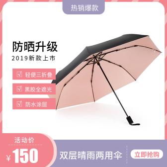 日用百货/遮阳伞主图直通车