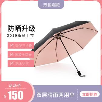 日用百货/遮阳伞/直通车主图