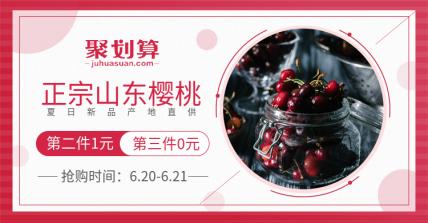 聚划算/食品/樱桃海报