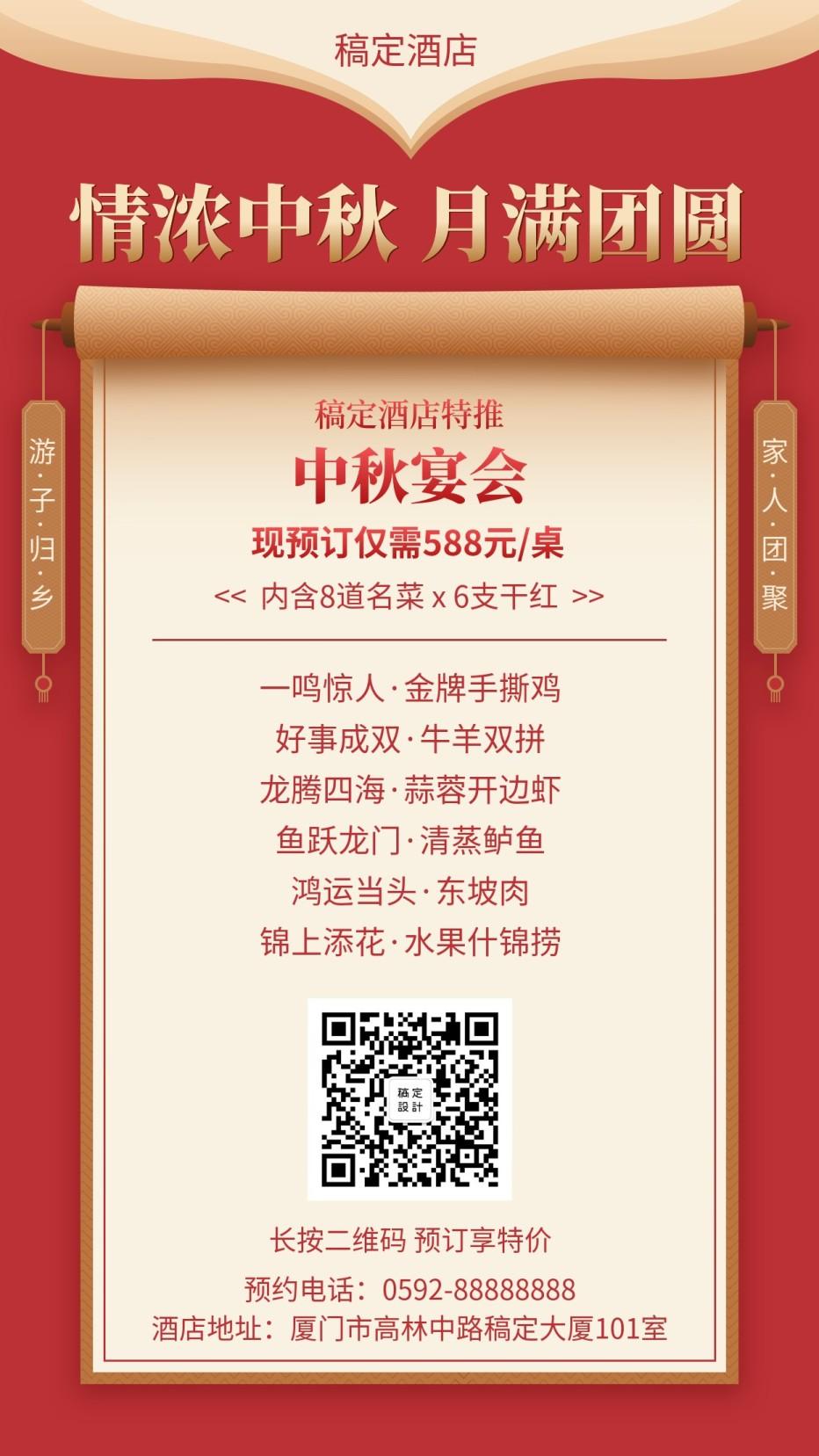 中秋宴会/酒店/喜庆/手机海报