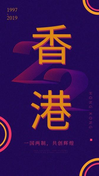 香港22周年回归手机海报