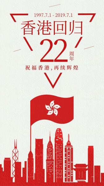 香港回归22周年手机海报