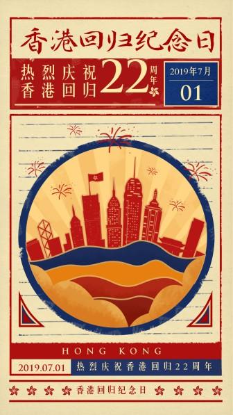 香港回归纪念日手机海报