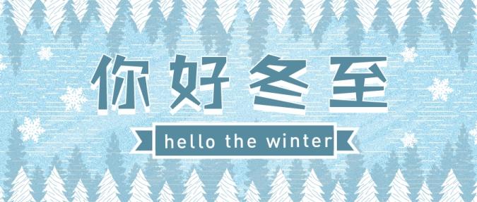 冬至节气冬天雪花简约公众号首图
