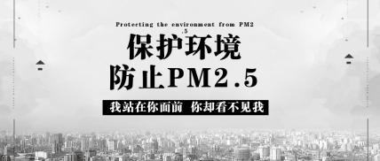 保护环境防止PM2.5公众号首图