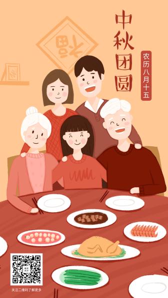 中秋阖家团圆温馨亲情手机海报